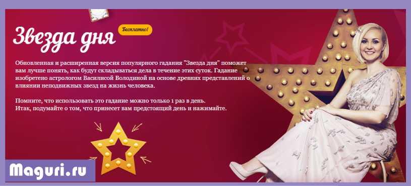 «Звезда дня»