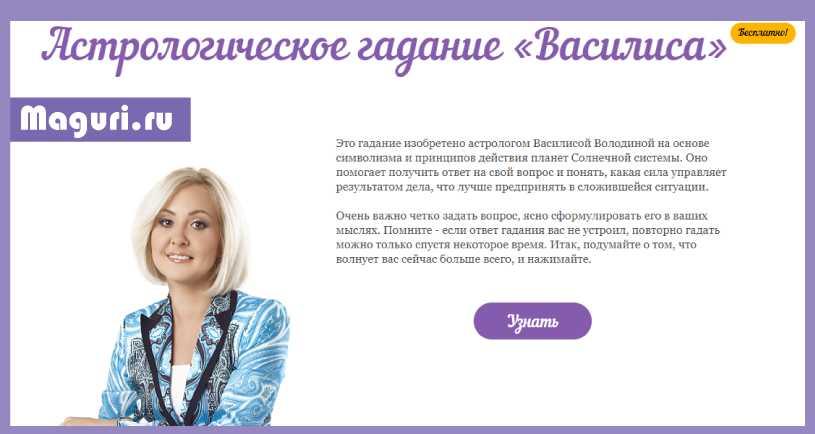 Астрологическое гадание «Василиса»