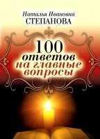 100 советов на главные вопросы