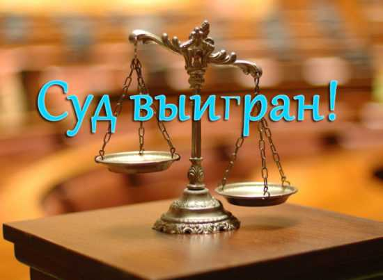 Суд выигран