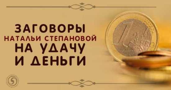 Заговор Степановой на удачу