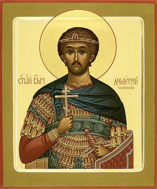 Великомученик Дмитрий Солунский