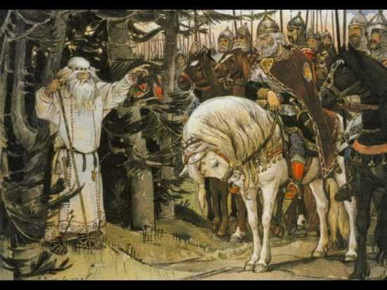 Древние русичи-ведуны
