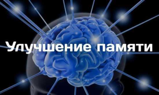 Таинство улучшения памяти