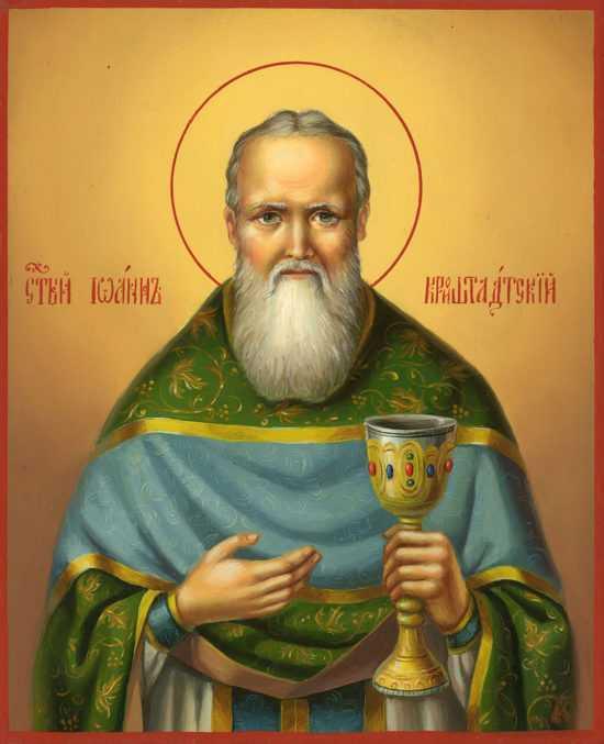 Молитва святого Иоанна Кронштадтского