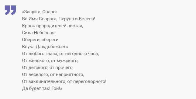 Славянские ритуалы от порчи