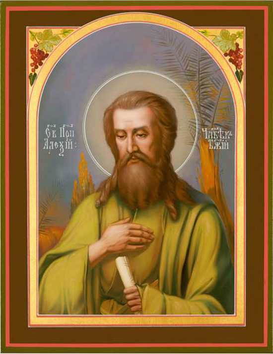 Молитва святому Алексию человеку Божию