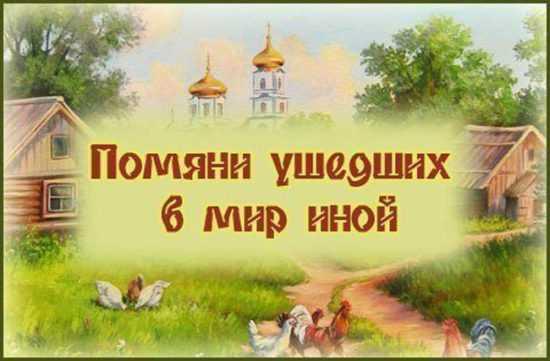 Поминовение усопших в день Троицы