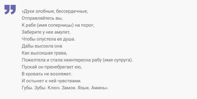 Заговор сибирской целительницы