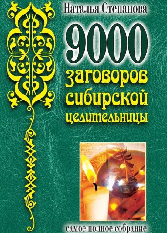 КнигаСтепановой «9000 заговоров сибирской целительницы»