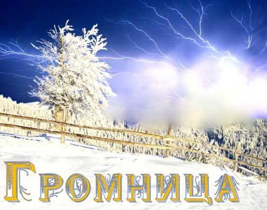 Славянский праздник Громницы