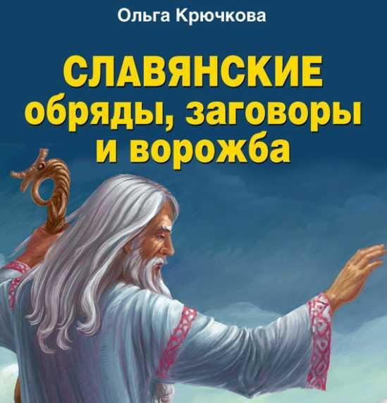 КнигаКрючковой«Славянские обряды, заговоры и ворожба»