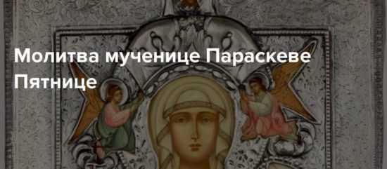 Молитва к Параскеве Пятнице