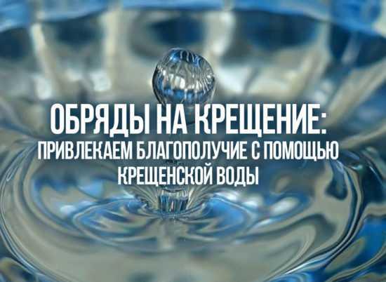 Денежный обряд на Крещение
