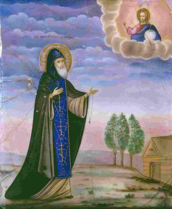 Молитва Иринарху