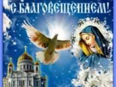 Благовещение Святой Богородицы