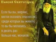 О Преподобном Паисии Святогорце