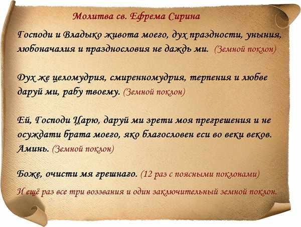 Молитва в пост Ефрема Сирина