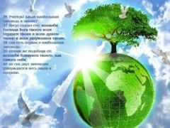 Главные Библейские заповеди