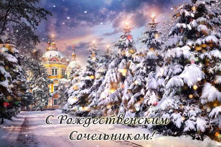 Сочельник рождественский