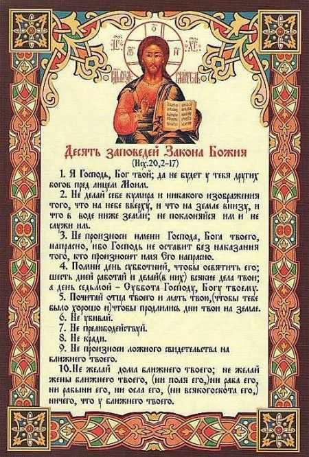 10 библейских заповедей