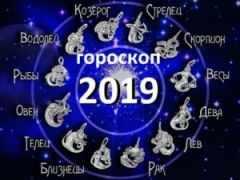 Гороскоп на 2019 по знакам Зодиака