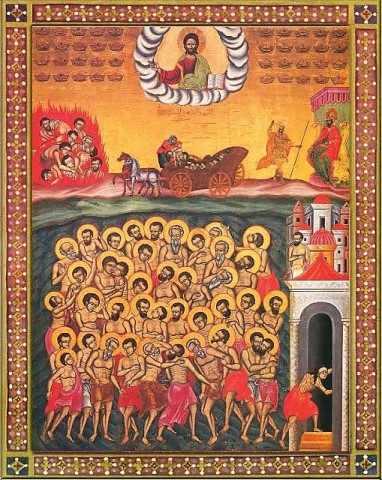 40 севантийских мучеников